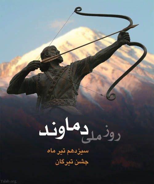 آشنایی با جشن تیرگان + جشن تیرگان در 13 تیر ماه + عکس جشن تیرگان