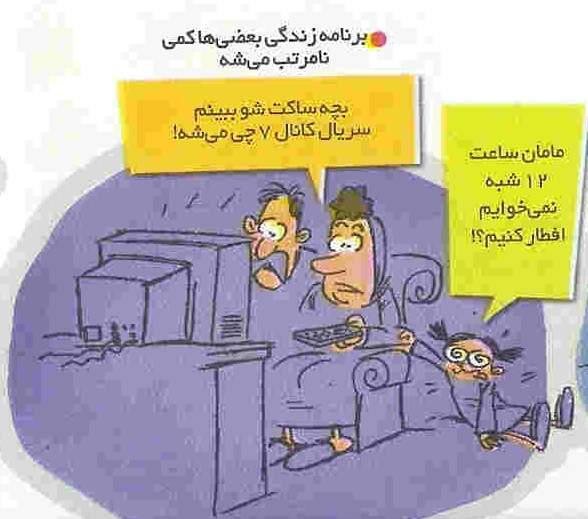زمانیکه ماه رمضان میشود - طنز