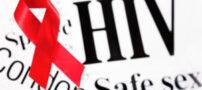 همسرم ایدز دارد چیکار کنم ؟