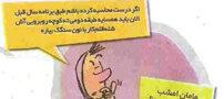 زمانیکه ماه رمضان میشود – طنز