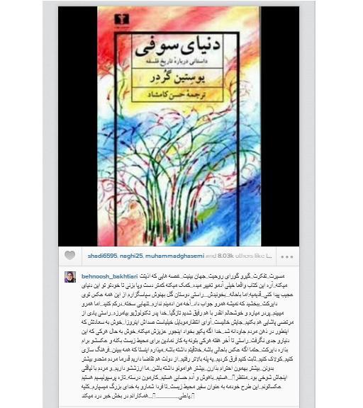 کتاب دلخواه بهنوش بختیاری بازیگر معروف + عکس