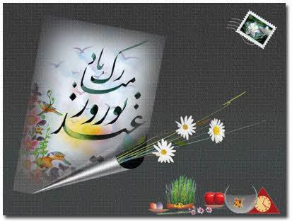 کارت پستال ویژه عید نوروز – 6