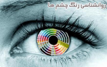 طالع بینی رنگ چشم