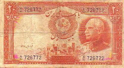 اسکناس های قدیمی ایران (عکس)