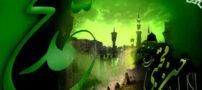 اس ام اس شهادت امام حسن مجتبی (ع) و رحلت رسول اکرم (ص)