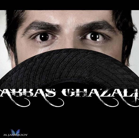 عکس های عباس غزالی جدید