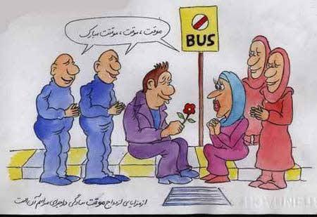 کاریکاتور های جالب از ازدواج موقت