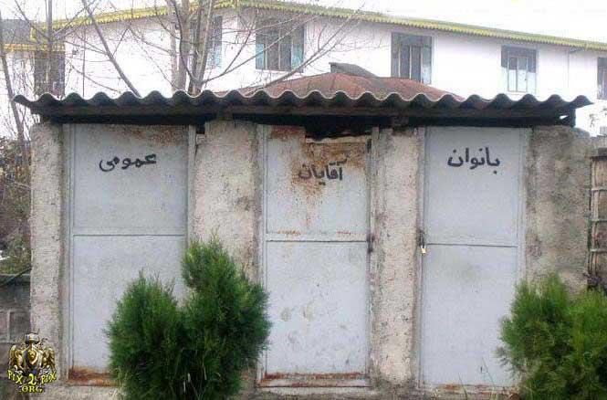 عکس های خنده دار و جدید از ابتکارات ایرانی