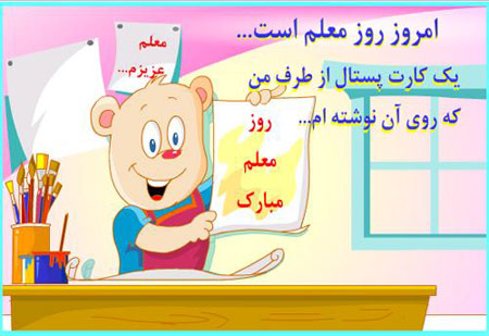 عکس روز معلم کودکانه