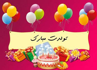 اس ام اس تبریک تولد (2)