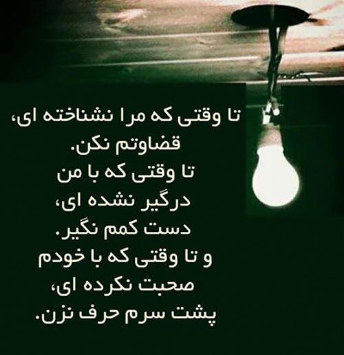 جملاتی الهام بخش و زیبا برای زندگی (2)