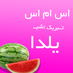 اس ام اس شب یلدا (3)