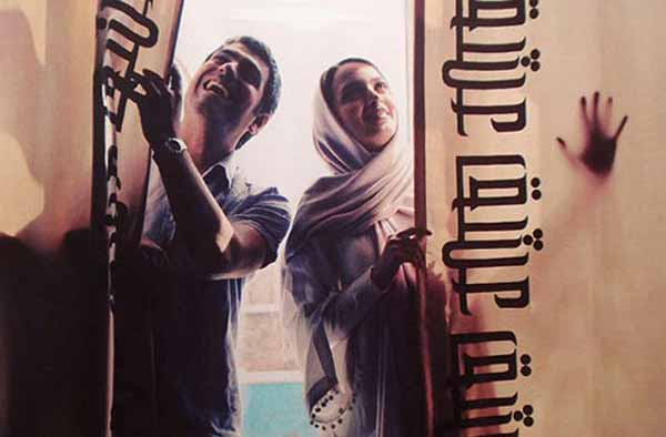 عکس های زوج خوشبخت سینمای ایران