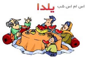 اس ام اس تبریک شب یلدا (2)