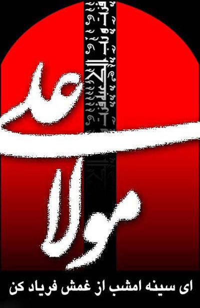 کارت پستال شهادت امام علی (ع)