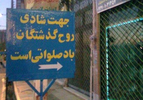 عکس های خنده دار و جدید از سوژه های ایرانی (2)