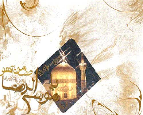 کارت پستال ولادت امام رضا (ع)