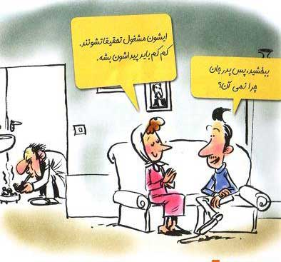 کاریکاتورهای ازدواج و عواقب بعدیش