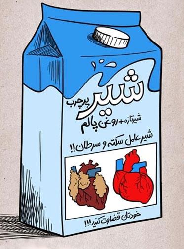 کاریکاتور روغن پالم در شیر و ماست