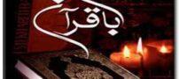 آموزش استخاره با قرآن