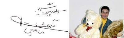 امضای بازیگران مشهور ایرانی (عکس)