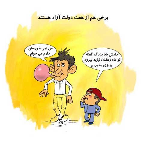 کاریکاتور با موضوع ماه رمضان