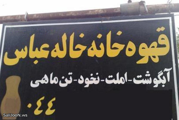 عکس خنده دار و جالب از سوژه های ایرانی