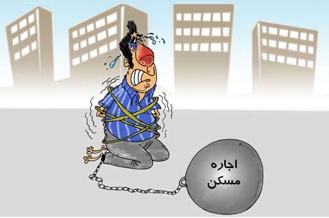 کاریکاتور گرانی اجاره مسکن و مردم