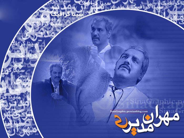 عکس های کمیاب از مهران مدیری