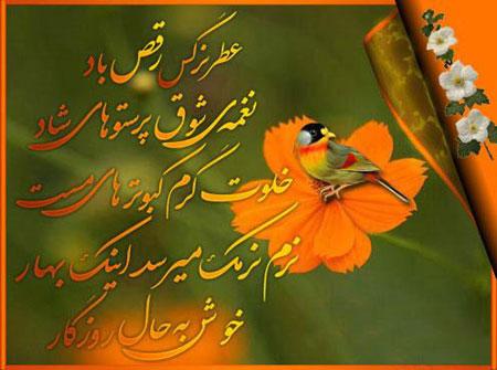 کارت پستال عید نوروز سری جدید