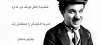 جملاتی زیبا از اسطوره طنز چارلی چاپلین