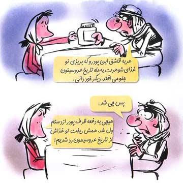 کاریکاتور های ازدواج