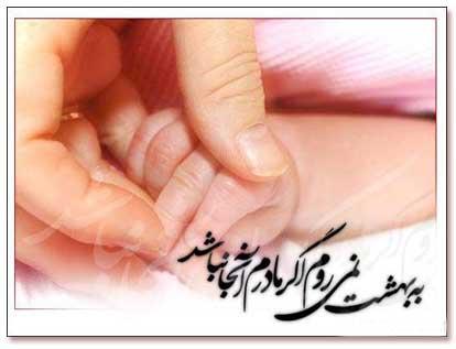 کارت پستال به مناسبت روز مادر