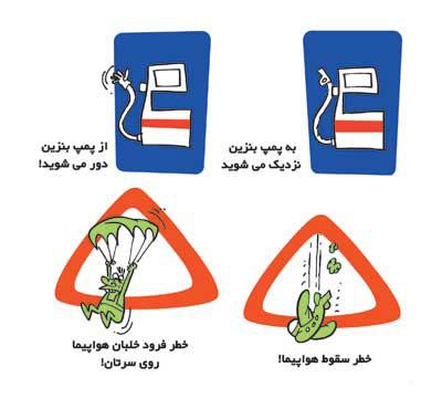 طنز قوانین راهنمایی رانندگی