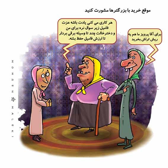 طنز تصویری ازدواج در ایران