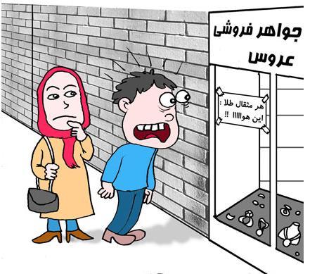 کاریکاتور طلا یا طلاق !