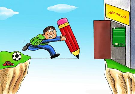 کاریکاتور های بازگشایی مدارس
