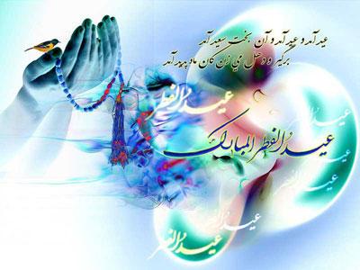 کارت پستال به مناسبت عید فطر