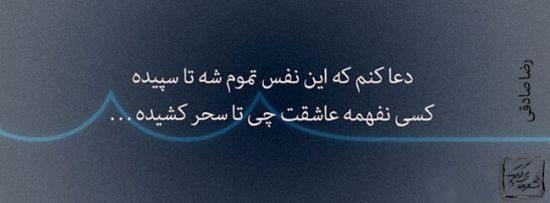عکس نوشته های عرفانی از سخنان بزرگان (2)
