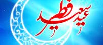 اس ام اس های عید سعید فطر