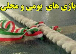 معرفی بازی های محلی استان کرمان