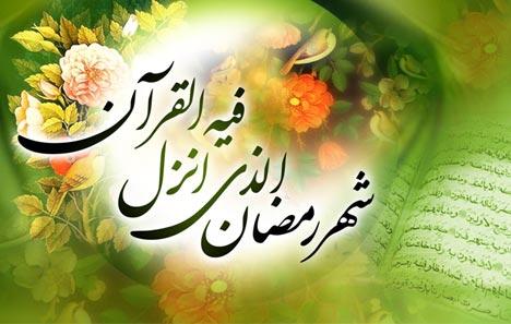 اس ام اس های مخصوص ماه مبارک رمضان