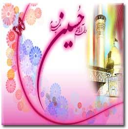اس ام اس برای تبريک ولادت امام حسين (ع)