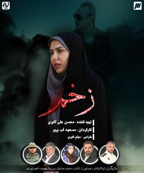 لیلا اوتادی پلیس نیروی انتظامی شد