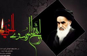 اس ام اس های تسلیت رحلت امام خمینی