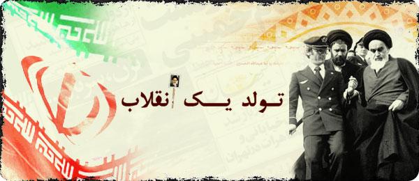 شعرهای دهه فجر و 22 بهمن