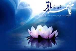 اس ام اس تبریک ولادت امام محمد باقر (ع)