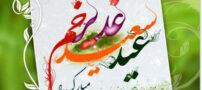 اس ام اس های تبریک عید غدیر خم