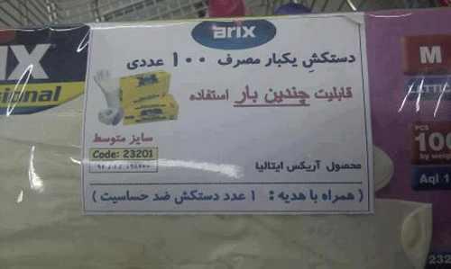 تصاویر خنده دار ایرانی