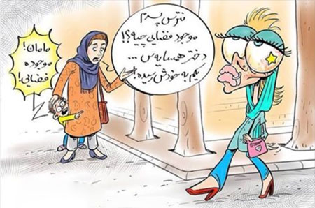 کاریکاتور های جالب با مضمون آرایش زیاد خانم ها